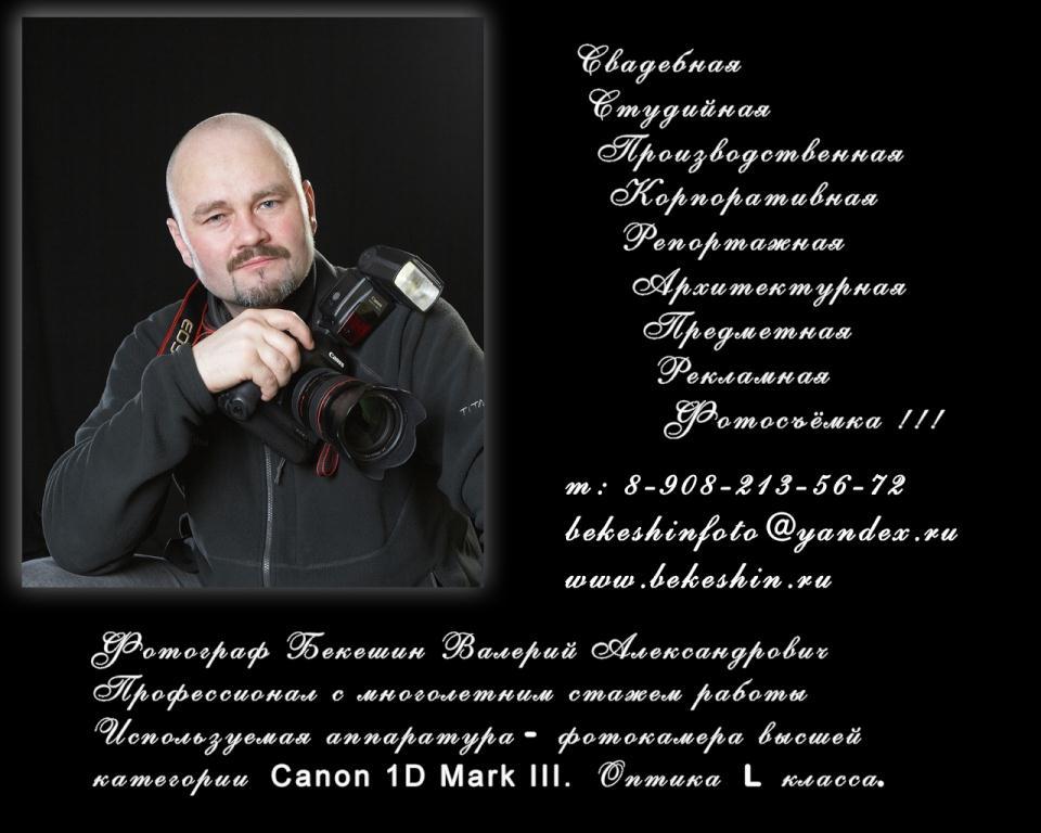 Бекешен Валерий